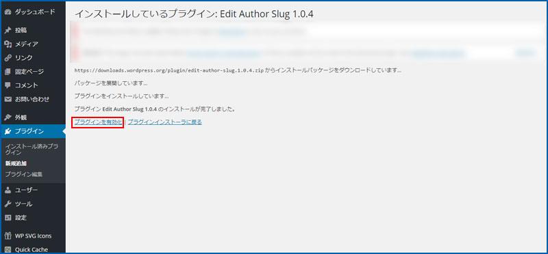 Edit Author Slug有効化