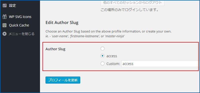 Edit Author Slugカスタム